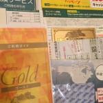 三井住友カード~クラシックAからゴールドカードへ切替してみた結果・・・