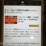 ラグジュアリーカードのキャンペーン【10万円キャッシュバック!?】
