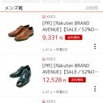 ランウォークを安く買う【裏技?】60%以上OFF!