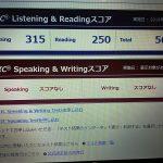 TOEIC初受験で565点・・英検【換算表】をブログを負けずに書く!