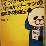 TOEIC900点代で人生逆転?TOEIC体験談の書籍について語る