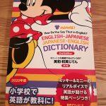 小学生から英語スタート!英単語を覚えるのに、おすすめの辞書は?