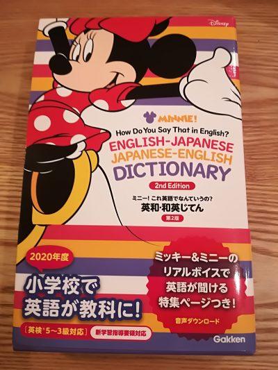 englishdictionary