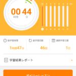 スタディサプリenglish【アプリ】の使い方がわかった!退会を辞めた理由とは?