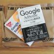 GoogleAdSenseマネタイズの教科書とできる100の新法則GoogleSearchConsole本を楽天ブックで買った